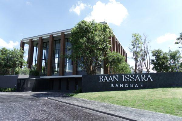 บ้านอิสสระ-BAAN ISSARA